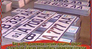 Бир ҳафта давомида онлайн аукцион орқали 2,5 млрдни сўмлик автомобиль рақамлари сотилди