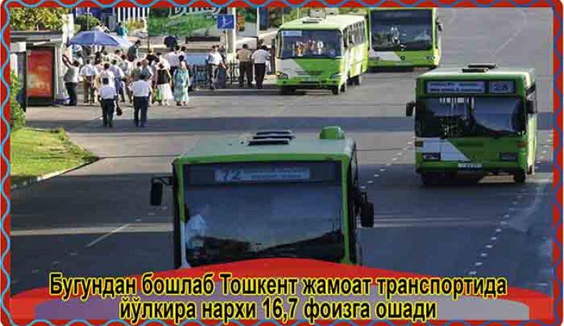 Бугундан бошлаб Тошкент жамоат транспортида йўлкира нархи 16,7 фоизга ошади