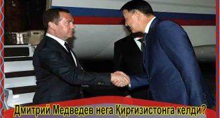 Дмитрий медведев нега қирғизистонга келди?