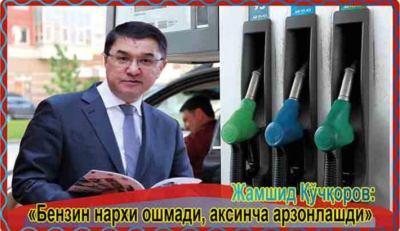 Жамшид Қўчқоров: «Бензин нархи ошмади, аксинча арзонлашди»
