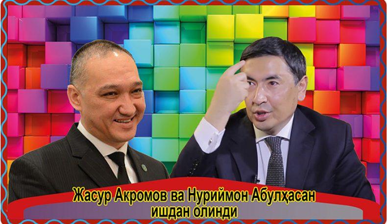 Жасур Акромов ва Нуриймон Абулҳасан ишдан олинди