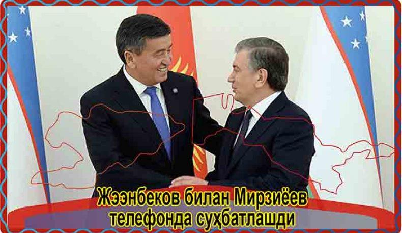 Жээнбеков билан Мирзиёев телефонда суҳбатлашди
