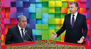 Зафар рўзиев президент топшириғини биринчи бўлиб бажармоқчи