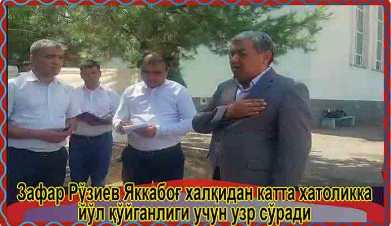 Зафар Рўзиев Яккабоғ халқидан катта хатоликка йўл қўйганлиги учун узр сўради