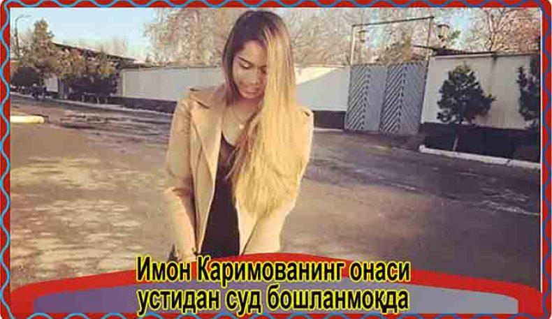 Имон Каримованинг онаси устидан суд бошланмоқда