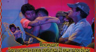 Мексикадаги барга қилинган ҳужум оқибатида 28 киши ҳалок бўлди