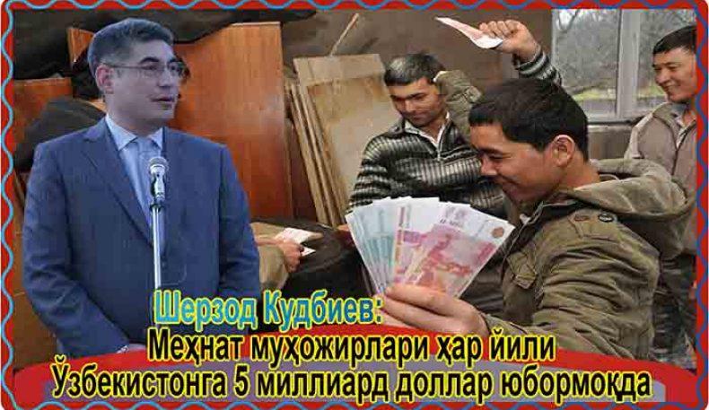 Меҳнат муҳожирлари ҳар йили Ўзбекистонга 5 миллиард доллар юбормоқда