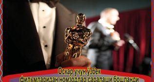Оскар учун ўзбек фильмларидан номзодлар саралаши бошланди