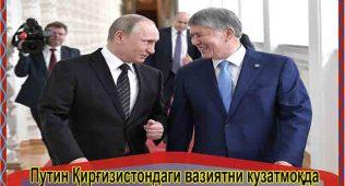 Путин қирғизистондаги вазиятни кузатмоқда