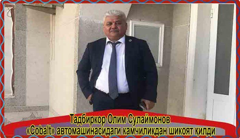 Тадбиркор Олим Сулаймонов «Cobalt» автомашинасидаги камчиликдан шикоят қилди