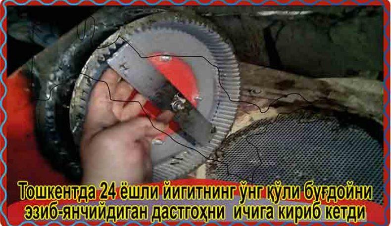 Тошкентда 24 ёшли йигитнинг ўнг қўли буғдойни эзиб-янчийдиган дастгоҳни ичига кириб кетди