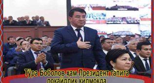 Тўра боболов ҳам президент гапига лоқайдлик қилмоқда