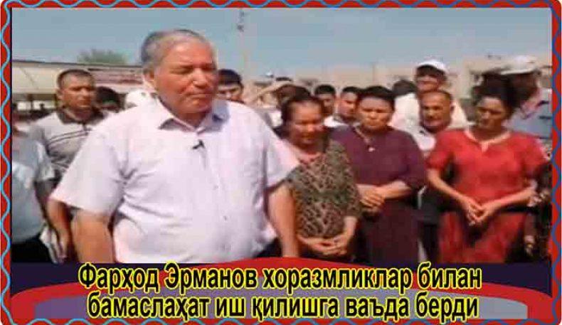 Фарҳод Эрманов хоразмликлар билан бамаслаҳат иш қилишга ваъда берди