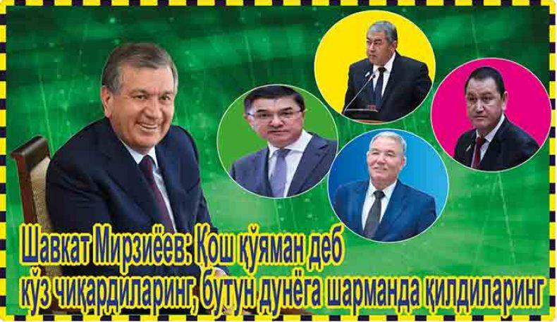 Шавкат Мирзиёев: Қош қўяман деб кўз чиқардиларинг, бутун дунёга шарманда қилдиларинг