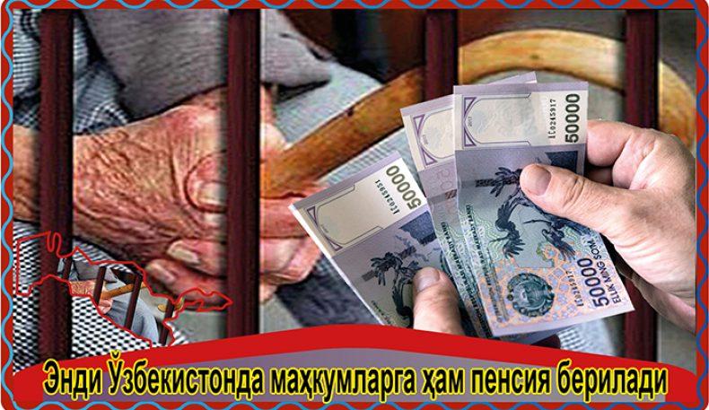 Энди Ўзбекистонда маҳкумларга ҳам пенсия берилади