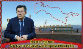 Эркинжон Турдимов:Ҳали ҳам ота-оналардан мактаб учун пул йиғишлар бор