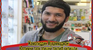 Жамолиддин муҳаммаджон:юртимни тарк этишни таклиф қилишди