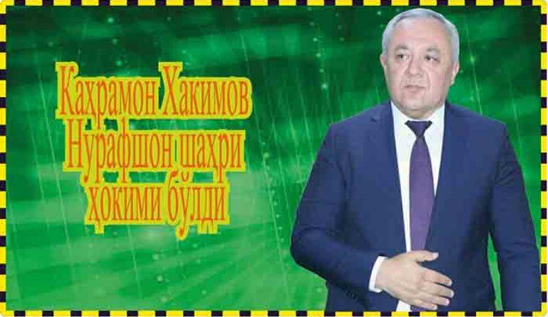Қаҳрамон Хакимов Нурафшон шаҳри ҳокими бўлди