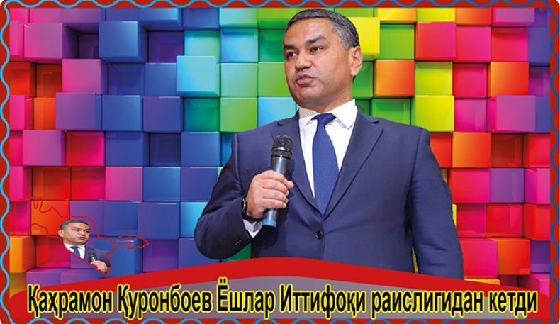 Қаҳрамон Қуронбоев Ёшлар Иттифоқи раислигидан кетди