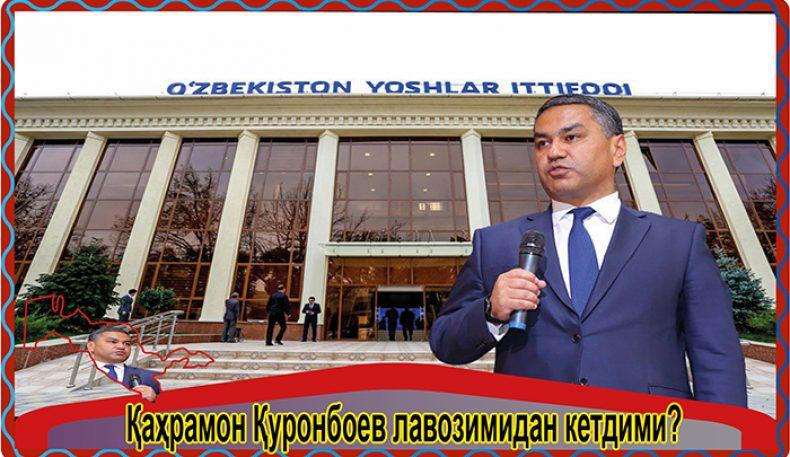Қаҳрамон Қуронбоев лавозимидан кетдими?