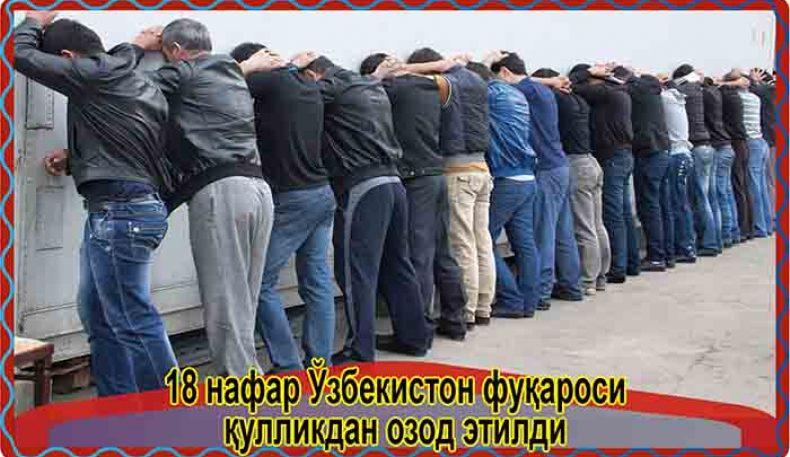 18 нафар Ўзбекистон фуқароси қулликдан озод этилди