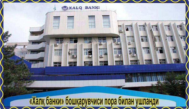 «Халқ банки» бошқарувчиси пора билан ушланди