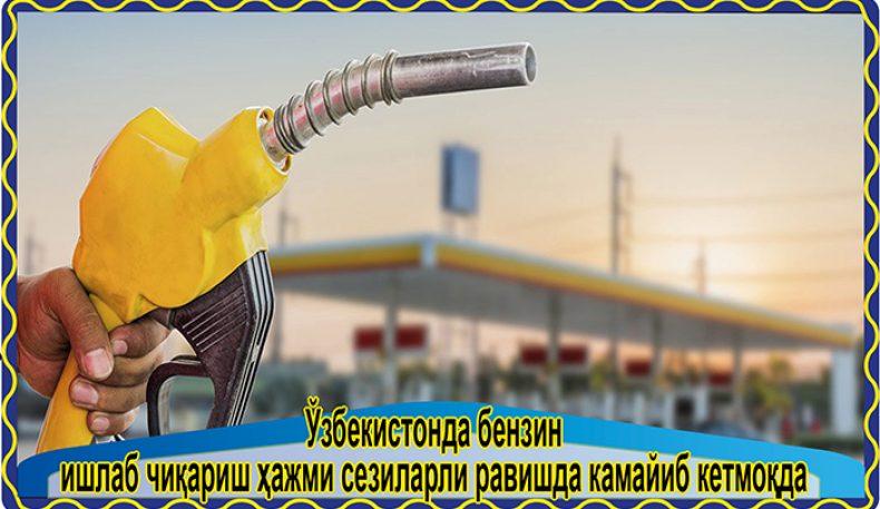 Ўзбекистонда бензин ишлаб чиқариш ҳажми сезиларли равишда камайиб кетмоқда