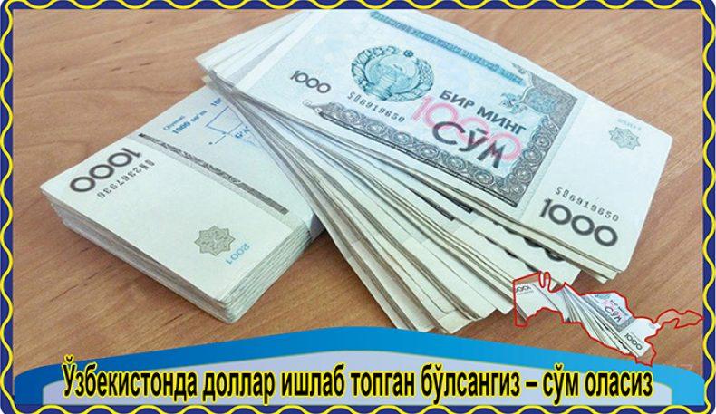 Ўзбекистонда доллар ишлаб топган бўлсангиз – сўм оласиз