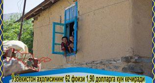 Ўзбекистон аҳолисининг 62 фоизи 1,90 долларга кун кечиради