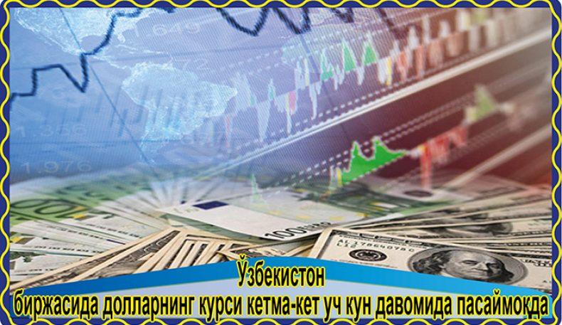Ўзбекистон биржасида долларнинг курси кетма-кет уч кун давомида пасаймоқда