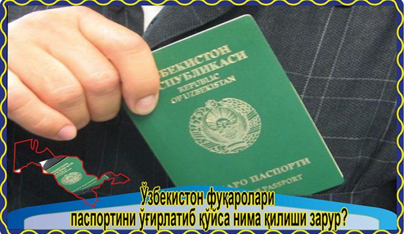Ўзбекистон фуқаролари паспортини ўғирлатиб қўйса нима қилиши зарур?