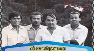 Ўзбекнинг забардаст шоири