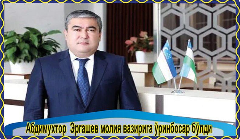 Абдимухтор Эргашев молия вазирига ўринбосар бўлди