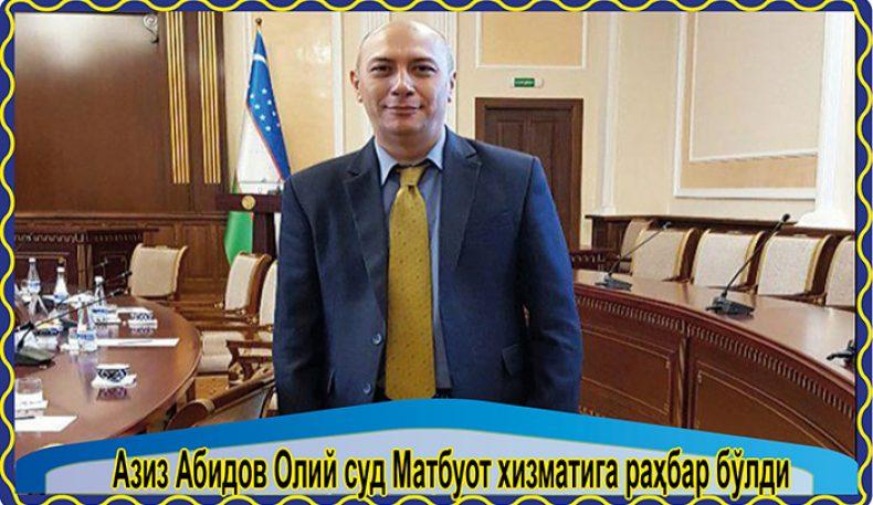 Азиз Абидов Олий суд Матбуот хизматига раҳбар бўлди