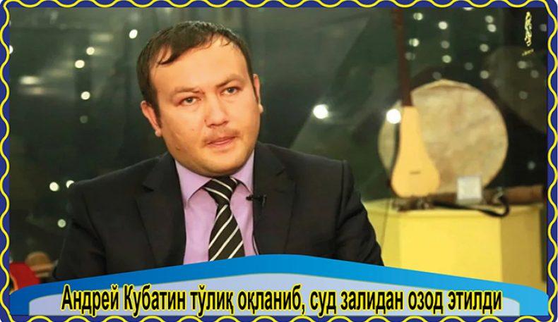 Андрей Кубатин тўлиқ оқланиб, суд залидан озод этилди