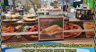 Петербургдаги фаст-фуд ресторанидан 26 яшар ўзбекистонликни томоғидан пичоқланган ҳолатда топишди