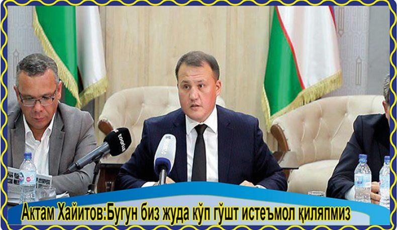 Актам Хайитов:Бугун биз жуда кўп гўшт истеъмол қиляпмиз