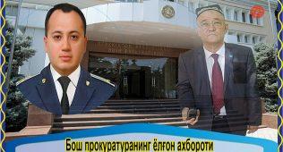Бош прокуратуранинг ёлғон ахбороти