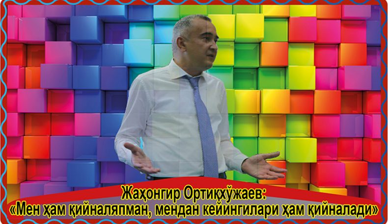 Жаҳонгир Ортиқхўжаев: «Мен ҳам қийналяпман, мендан кейингилари ҳам қийналади»