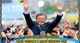 Корея президенти мун чжэ ин ишлаб чиқаришга ўз шахсий маблағини тикди