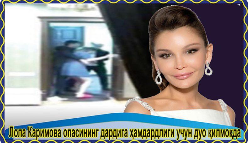 Лола Каримова опасининг дардига ҳамдардлиги учун дуо қилмоқда