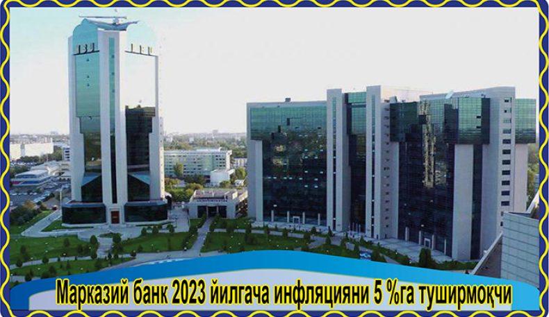 Марказий банк 2023 йилгача инфляцияни 5 %га туширмоқчи
