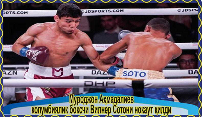 Муроджон Аҳмадалиев колумбиялик боксчи Вилнер Сотони нокаут қилди