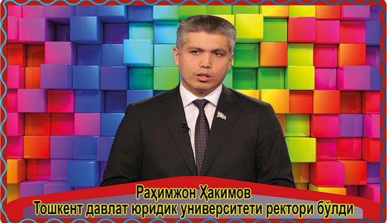 Раҳимжон Ҳакимов Тошкент давлат юридик университети ректори бўлди