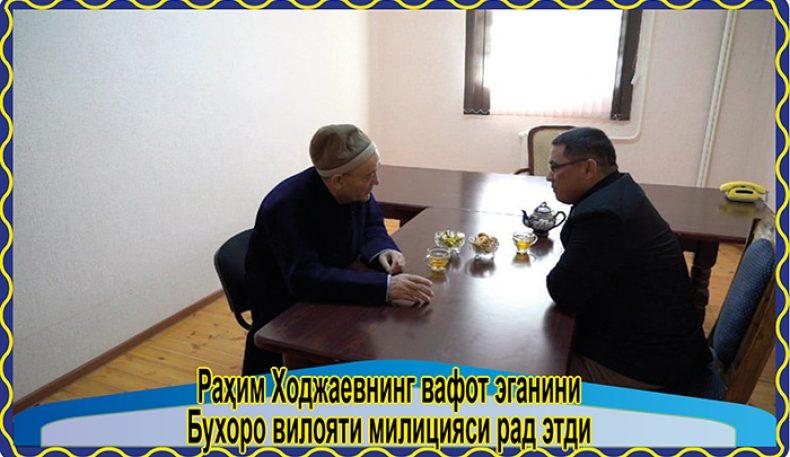Раҳим Ходжаевнинг вафот эганини Бухоро вилояти милицияси рад этди