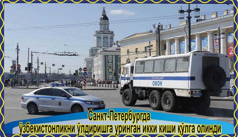 Санкт-Петербургда ўзбекистонликни ўлдиришга уринган икки киши қўлга олинди