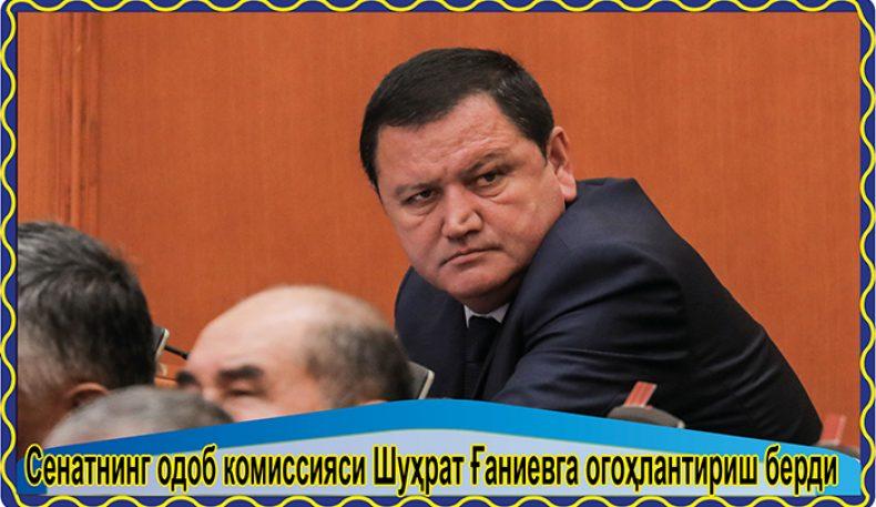 Сенатнинг одоб комиссияси Шуҳрат Ғаниевга огоҳлантириш берди