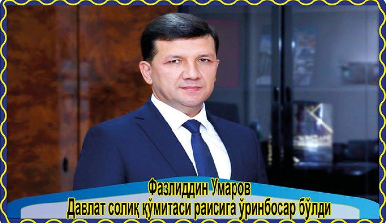 Фазлиддин Умаров Давлат солиқ қўмитаси раисига ўринбосар бўлди