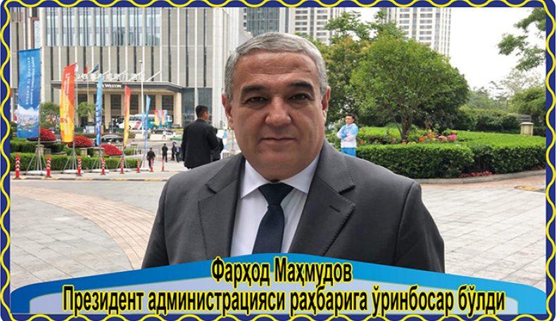 Фарҳод Маҳмудов Президент администрацияси раҳбарига ўринбосар бўлди