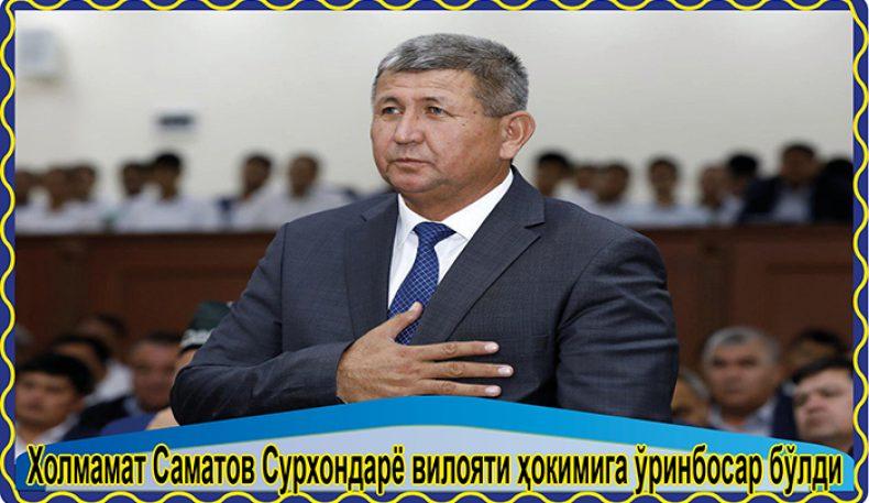 Холмамат Саматов Сурхондарё вилояти ҳокимига ўринбосар бўлди